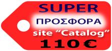 ΣΟΎΠΕΡ Προσφορά! Για 110 € - το site «Κατάλογος Επαγγελματική» σε έναν subdomain