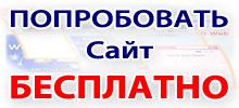 Протестировать, ПОПРОБОВАТЬ Сайт БЕСПЛАТНО - в ABCD Веб Дизайн