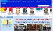 GREECE IN RUSSIAN - InfoRuGr.com