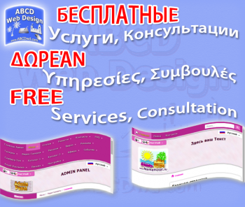 FREE Services, Consultation - in ABCD Web Design