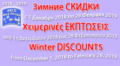 Winter DISCOUNTS for our services - from December 1, 2018 to February 28, 2019