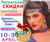 Easter DISCOUNTS for our services - from 10 to 30 April 2019