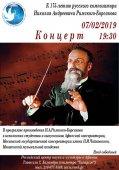 ВХОД СВОБОДНЫЙ: Концерт, посвященный творчеству Н.А. Римского-Корсакова в Афинах. 7 Февраля 2019.