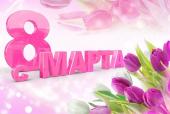 Поздравляем с 8 Марта, Международным женским днем, всех женщин!