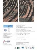 ВХОД СВОБОДНЫЙ: Художественная экспозиция «Япония и книга» в Афинах
