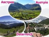 3 горных курорта Австрии для путешествий летом