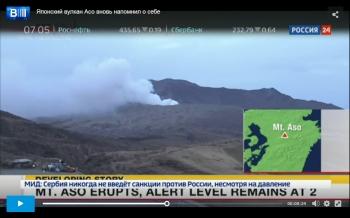 Японский вулкан Асо вновь напомнил о себе. 19 Апреля 2019