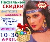 Easter DISCOUNTS Began!!! from 10 to 30 April 2019 - News