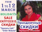 News: Holiday DISCOUNTS - from March 1 to 12, 2019. (on the site - ABCD Web Design)