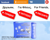 for Friends DISCOUNTS in ABCD Web Design (News)